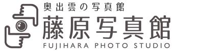 藤原写真館|島根県仁多郡奥出雲の写真館